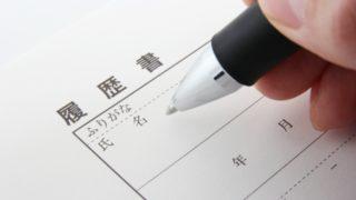 履歴書の手書き