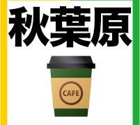 秋葉原の長居しやすいカフェ