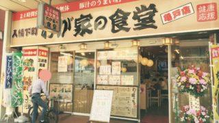 わが家の食堂亀戸店
