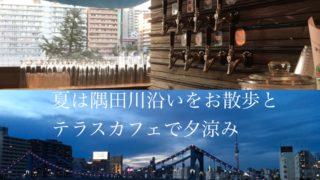 東京隅田川テラスカフェ