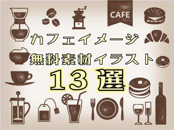 cafe_image_free