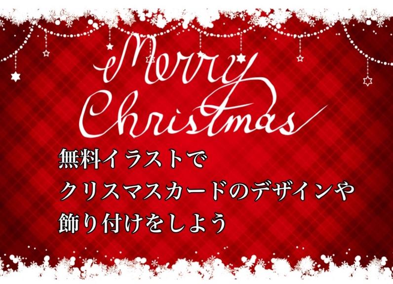 無料イラストでクリスマスカードのデザインや飾りつけをしよう