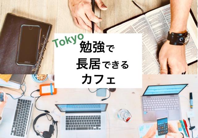 東京で勉強で長居しやすいカフェ記事のアイキャッチ