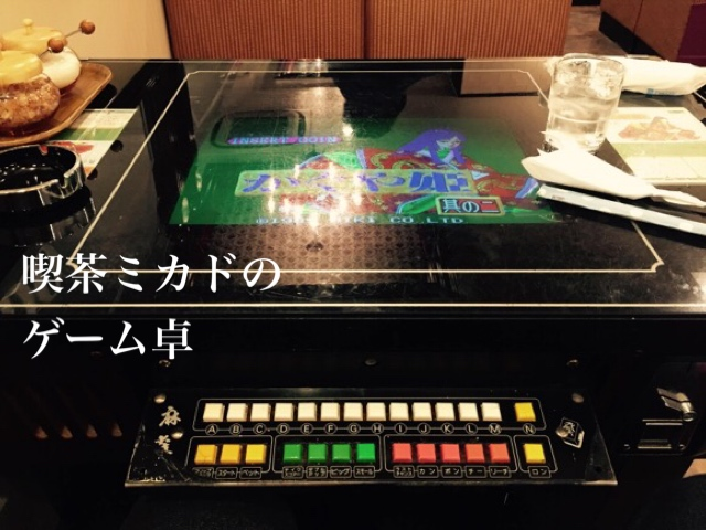 喫茶店ミカドにある麻雀のゲーム卓かぐや姫