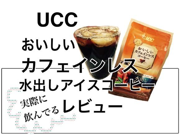 UCCおいしいカフェインレスコーヒー 水出しアイスコーヒーのレビューアイキャッチ