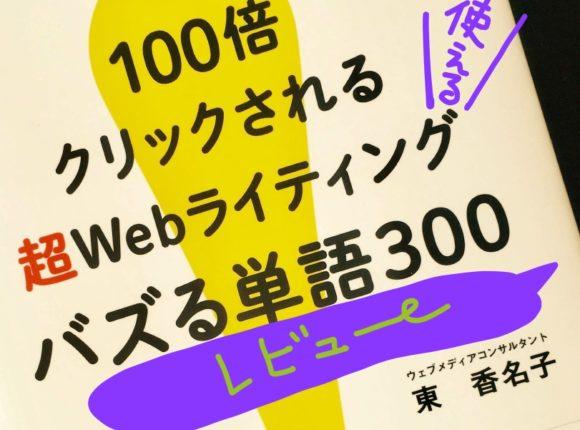 「100倍クリックされる超Webライティング バズる単語300」レビューのアイキャッチ