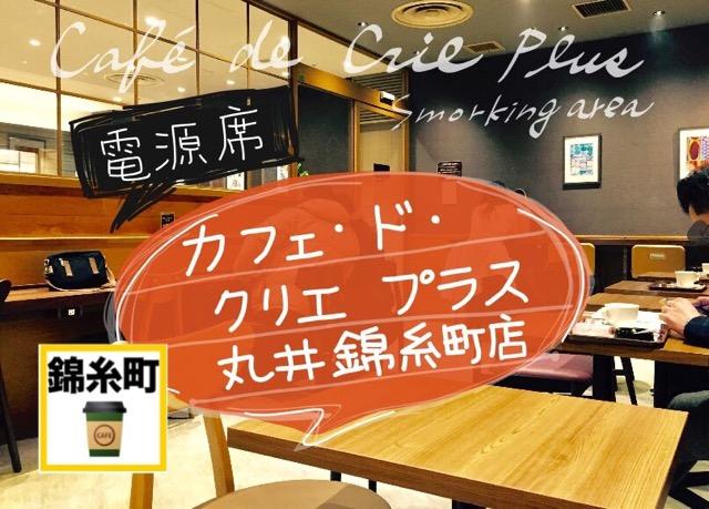 カフェドクリエ プラス丸井錦糸町店レビュー記事のアイキャッチ