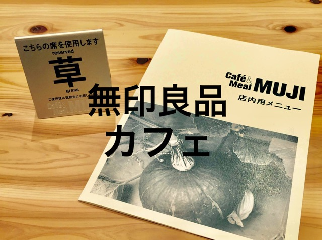 Cafe & Meal MUJIのアイキャッチ