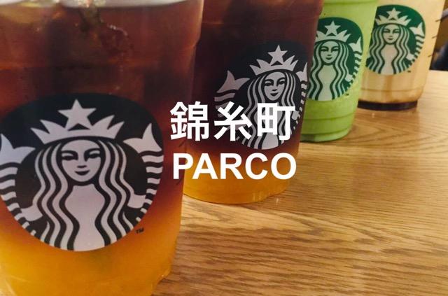 スターバックスコーヒー錦糸町パルコのレビューのアイキャッチ