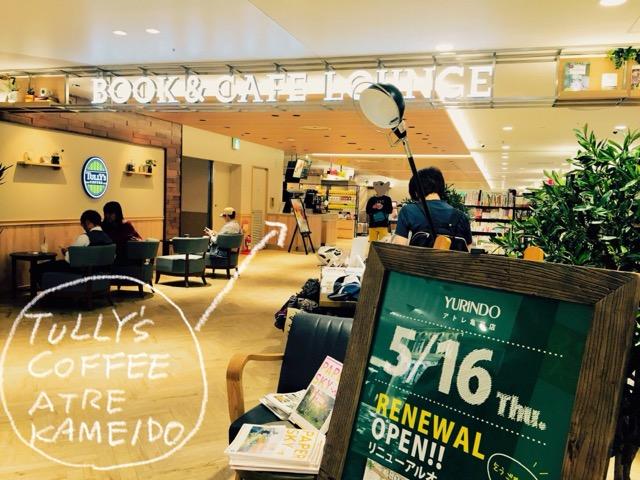 タリーズコーヒーアトレ亀戸店