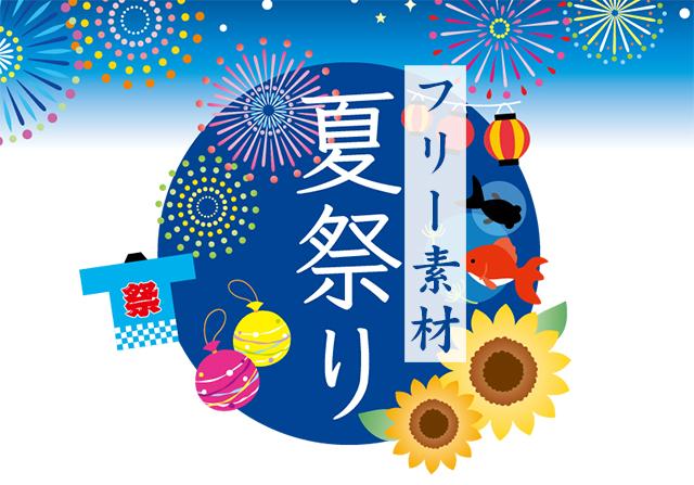 夏祭り花火大会のフリーイラスト素材和の夏 ころえもんカフェ