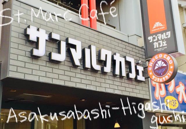 サンマルクカフェ浅草橋東口店の看板