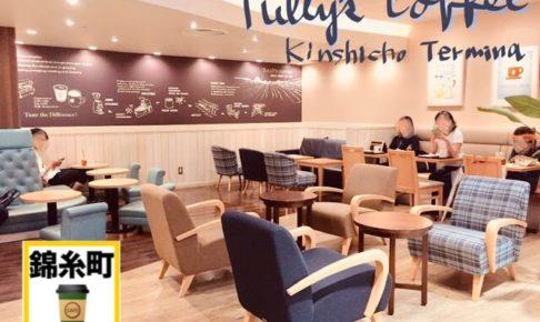 タリーズコーヒー錦糸町テルミナてんのレビュー記事のアイキャッチ