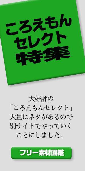 フリー素材図鑑の宣伝バナー