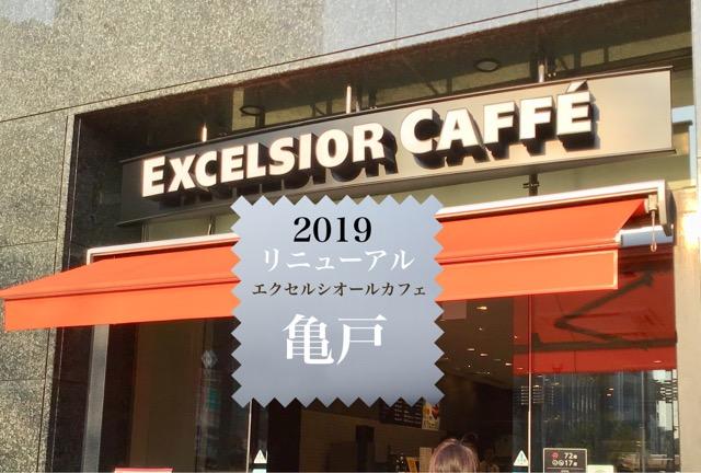 エクセルシオールカフェ亀戸店のレビュー記事アイキャッチ