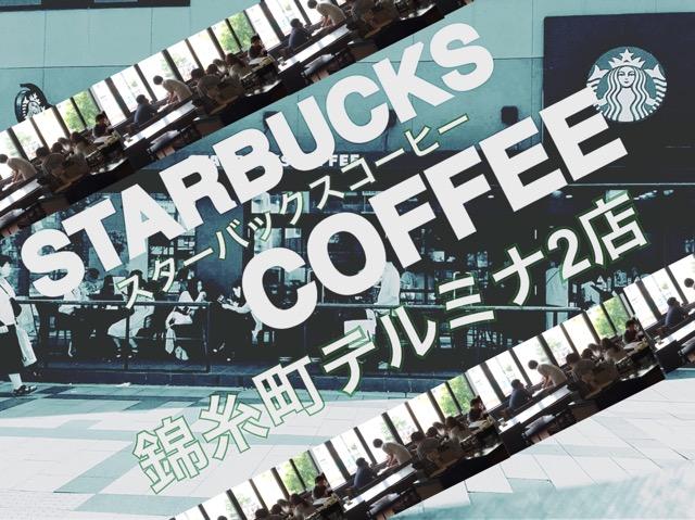 スターバックスコーヒー錦糸町テルミナ2店レヴューのアイキャッチ