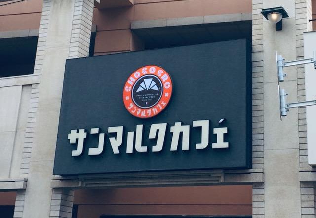 サンマルクカフェ両国西口店の看板