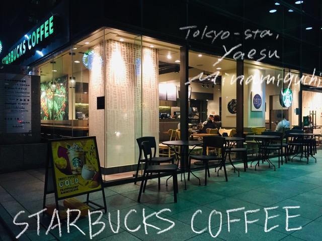 スターバックスコーヒー東京駅八重洲南口店レビュー記事のアイキャッチ