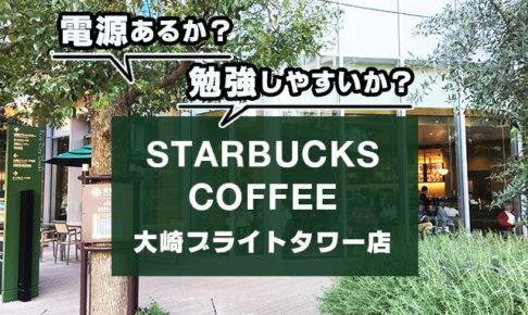 スターバックスコーヒー大崎ブライトタワー店のレビュー記事の