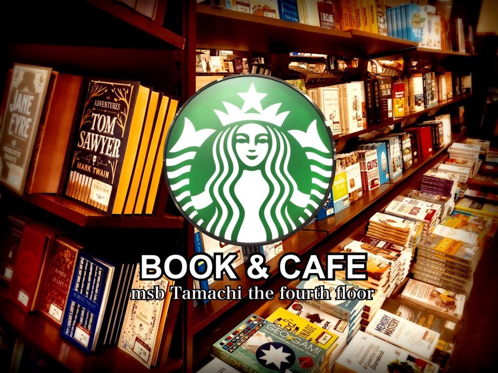 スターバックスコーヒー ムスブ田町4階店レビューのアイキャッチ