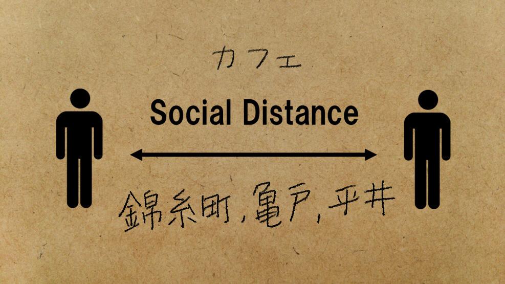 錦糸町、亀戸、平井のカフェのソーシャルディスタンスを調べた記事のアイキャッチ